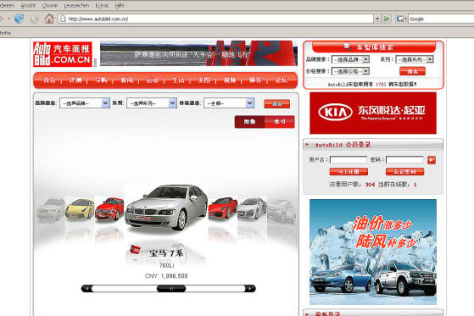 Neues AUTO BILD-Portal