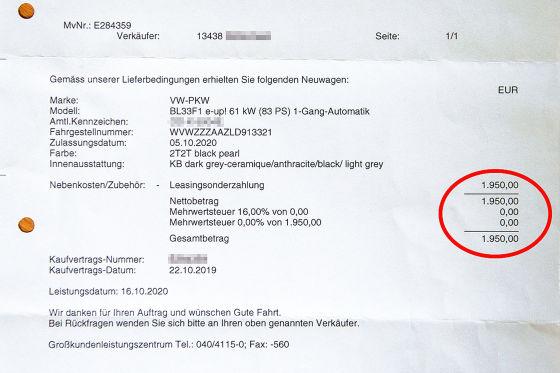 VW E-Up - VW Leasing