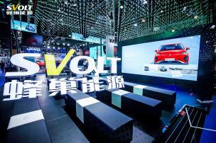 SVolt pr�sentiert E-Auto mit 600-km-Akku